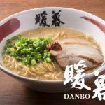 暖暮 とんこつラーメン danbo tonkotsu ramen