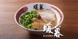暖暮 とんこつラーメン ねぎゴマラーメン danbo tonkotsu ramen